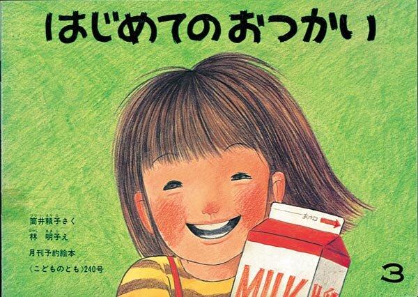 はじめてのおつかい|福音館書店