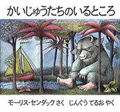 かいじゅうたちのいるところ 冨山房 モーリス・センダックの絵本