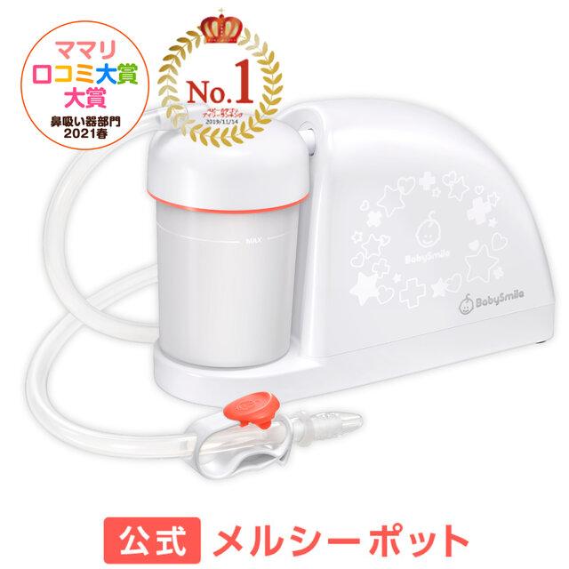 【楽天市場】【公式】メルシーポットS-504(電動鼻水吸引器)
