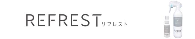 Amazon.co.jp: REFREST