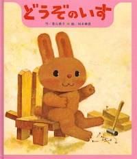 どうぞのいす - 香山美子 - 本の購入は楽天ブックス...