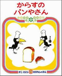からすのパンやさん - 加古里子 - 本の購入は楽天ブ...
