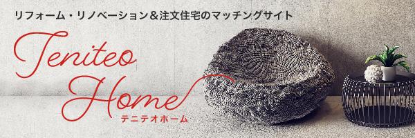 teniteoHOME