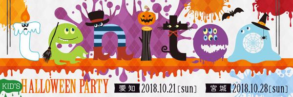 キッズハロウィンパーティー2018