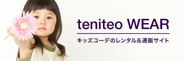 teniteoWEAR
