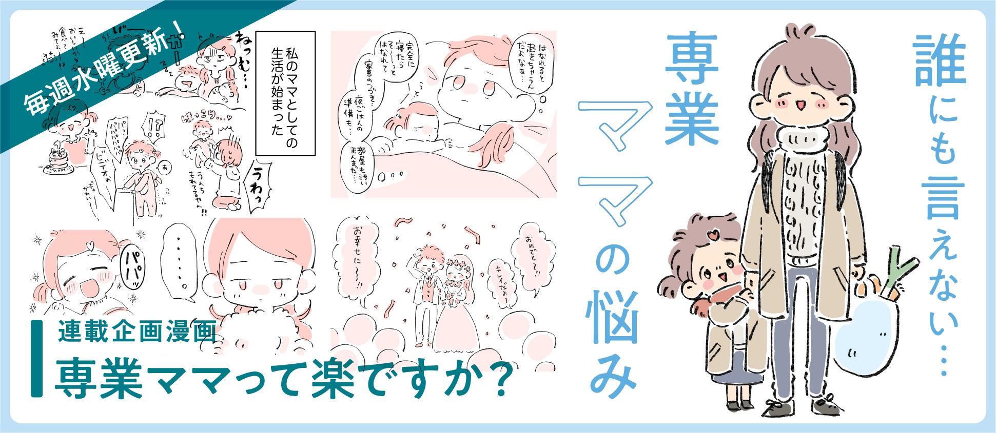 【連載漫画】専業ママって楽ですか?