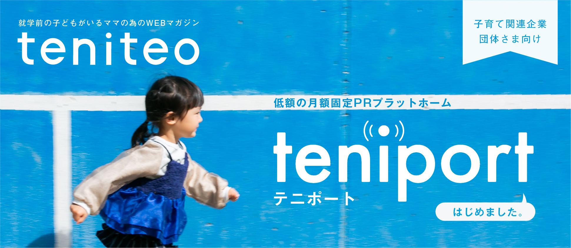 月々1万円で販促・PRができる!新サービス「teniport(テニポート)」開始