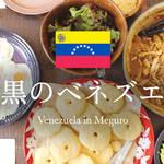ベネズエラ伝統料理!ギュギュ!!と挟んでパクッ♪とうもろしの粉で作った南米の薄焼きパン『アレパス』