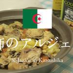 肉や豆がたっぷり入ったアルジェリア料理!『クスクス』と『ルビア(白インゲン豆と牛肉の)』