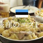 エストニア料理と言ったらじゃがいも!?絶品『ポテトサラダ』と『スモーク肉と野菜のシチュー』