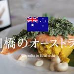 オーストラリア風のナッツのソースでペロリと食べよう!プリプリ『サーモン』