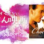 【ごはん映画】ショコラ | 新しいものをもたらす象徴のチョコレートとは?