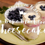 話題のメイソンジャーを使ったブルーベリーレアチーズケーキのつくり方