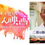 【ごはん映画】世界中の食通を唸らせてきた伝説の鮨職人のドキュメンタリー『二郎は鮨の夢を見る』