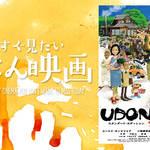 【ごはん映画】自分の足でおいしいを探す楽しさを与えてくれる『UDON』