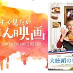 【ごはん映画】ふわりと優しい気持ちにする心のこもった料理『大統領の料理人』