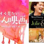 【ごはん映画】料理は大いなる楽しみ!自分探しの結末を得た二人の物語『ジュリー&ジュリア』