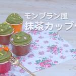 モンブラン風 抹茶カップケーキ(ホットケーキミックスで簡単♪)