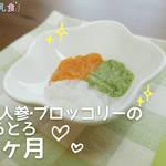 はじめての離乳食:白身魚の三色とろとろのつくり方 [5〜6ヶ月]