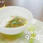 [離乳食9~11ヶ月]白身魚のあんかけの作り方 カミカミ期 レシピ 作り方 はじめての離乳食