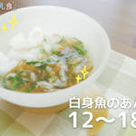 [離乳食12〜18ヶ月]白身魚のあんかけの作り方 パクパク期 レシピ 作り方 はじめての離乳食