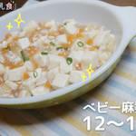 [離乳食12〜18ヶ月]ベビー麻婆豆腐の作り方 パクパク期 レシピ 作り方 はじめての離乳食