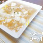 [離乳食9〜11ヶ月]ベビー麻婆豆腐の作り方 カミカミ期 レシピ 作り方 はじめての離乳食