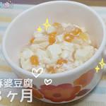 [離乳食7〜8ヶ月]ベビー麻婆豆腐の作り方 モグモグ期 レシピ 作り方 はじめての離乳食