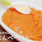 [離乳食:使い回せるきほんレシピ]にんじんペーストの作り方