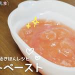 [離乳食:使い回せるきほんレシピ]トマトペーストの作り方