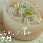 [離乳食7~8ヶ月]トマトしらすリゾットの作り方 モグモグ期 レシピ 作り方 はじめての離乳食