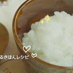 [離乳食:使い回せるきほんレシピ]軟飯の作り方 レシピ はじめての離乳食 基礎 きほん