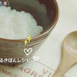 [離乳食:使い回せるきほんレシピ]7倍粥の作り方 レシピ はじめての離乳食 基礎 きほん