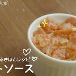 [離乳食:使い回せるきほんレシピ]トマトソースの作り方 レシピ はじめての離乳食 基礎 きほん