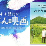【ごはん映画】北海道の自然あふれるヒューマンストーリー