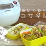 炊飯器1回でごはん+3品お弁当完成♪「豚の生姜煮」「ピリ辛キャベツ」「バター醤油きのこ」