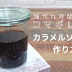 カラメルソースの作り方 固めない基本レシピ|コマギレシピシリーズ