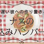 作り置く程に味が染みる技アリレシピ!ナスの煮込みハンバーグ