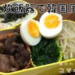 炊飯器だけでカンタンに!1度の炊飯で3品できる韓国風弁当のつくり方