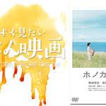 【ごはん映画】マラサダに白いロールキャベツ。見た事のない料理が雰囲気を演出『ホノカアボーイ』