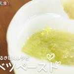 離乳食:使い回せるきほんレシピ キャベツペーストの作り方