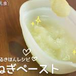離乳食:使い回せるきほんレシピ 玉ねぎペーストの作り方