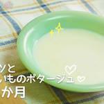 離乳食:7~8か月 キャベツのポタージュの作り方 モグモグ期