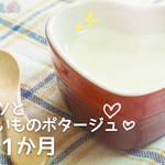 離乳食:9~11か月 キャベツのポタージュの作り方 カミカミ期