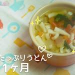 離乳食:9〜11ヶ月 お野菜たっぷりうどんの作り方 カミカミ期