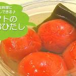 作業時間15分でアレンジ自在に!常備菜「トマトの昆布おひたし」のつくり方