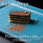 プラリネのオペラ(Praline opera cake) | SOUL SWEETS