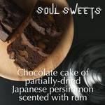ラム酒香る あんぽ柿のチョコレートケーキ | SOUL SWEETS