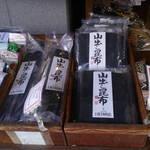 北海道でしか獲れない「昆布」は、なぜ日本を代表するうま味になったのか?