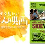 【ごはん映画】ワイナリーへの旅は人生を見つめる旅へ、人生が熟成していく贅沢な寄り道『サイドウェイ』
